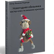 Knitting patterns handmade. Livemaster - original item Master class on crochet Christmas monkey symbol 2016. Handmade.