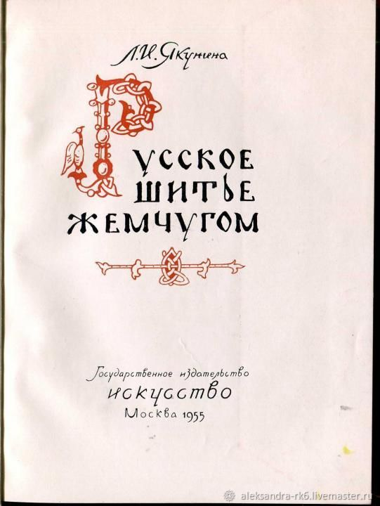Russian embroidery with pearls. One thousand nine hundred fifty five. Yakunin, L. And, Vintage books, Ekaterinburg,  Фото №1