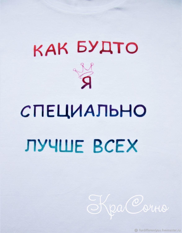 T-shirt with the inscription, T-shirts, Krasnodar,  Фото №1