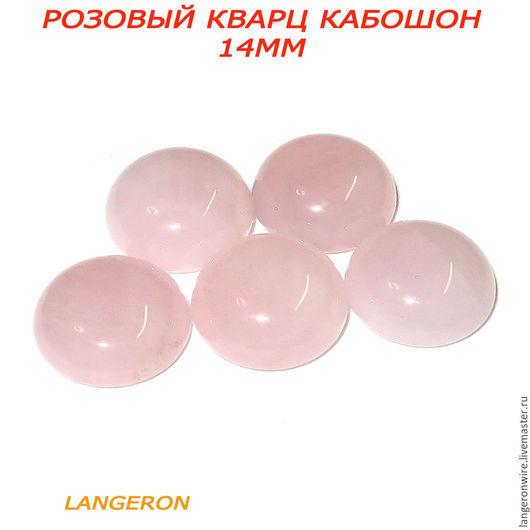 Для украшений ручной работы. Ярмарка Мастеров - ручная работа. Купить Розовый кварц кабошон 14 мм. Handmade. Кабошон