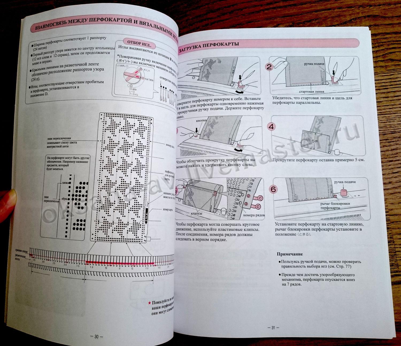Инструкция к машинке для ручного вязания ксюша