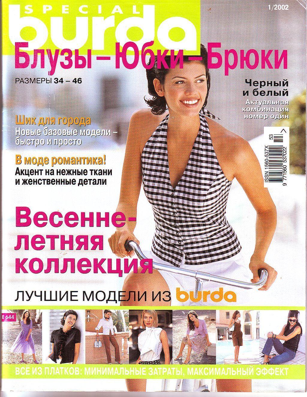 "Журнал Burda SPECIAL ""Блузы Юбки Брюки"", № 1/2002 г, Выкройки для шитья, Москва,  Фото №1"