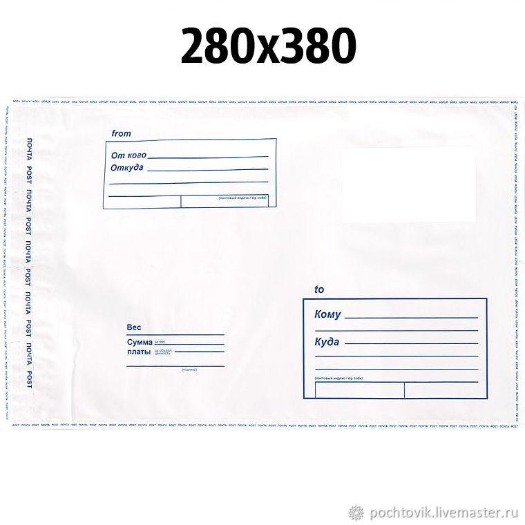 Почтовый пакет 280х380 мм, Пакеты, Санкт-Петербург, Фото №1