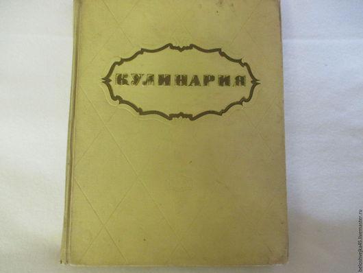 книга 1961 года выпуска