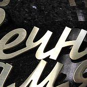 Дизайн и реклама ручной работы. Ярмарка Мастеров - ручная работа Буквы из пассивированой латуни. Handmade.