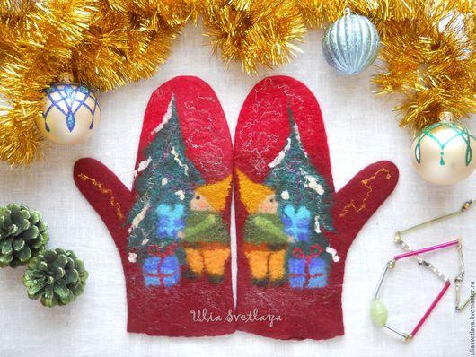 Дизайнер Юлия Светлая, валяные варежки, гномы, гномики, купить варежки, зимняя сказка, новый год, подарки, подарок на новый год, елка, зима 2017