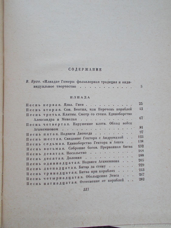 Переводы илиады с древнегреческого