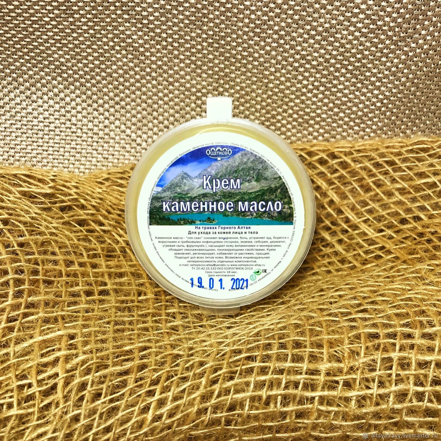 Stone oil cream for face and body on herbs of the Altai Mountains, Creams, Kemerovo,  Фото №1