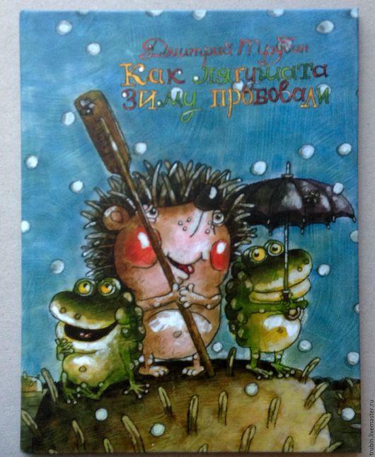 Персональные подарки ручной работы. Ярмарка Мастеров - ручная работа. Купить Как лягушата зиму пробовали.Сказки.Авторская книга и открытки. Handmade.