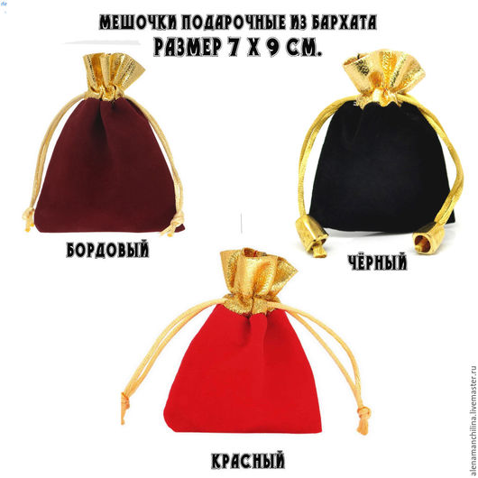 Упаковка ручной работы. Ярмарка Мастеров - ручная работа. Купить Мешочки подарочные из бархата, размером 7 х 9 см. (три цвета на выбор). Handmade.