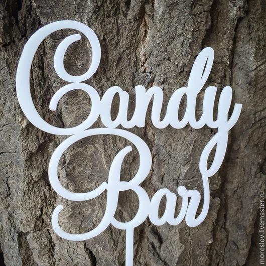 Свадебные аксессуары ручной работы. Ярмарка Мастеров - ручная работа. Купить Топпер Candy Bar. Handmade. Белый, candy