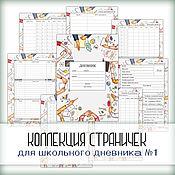 Дизайн и реклама ручной работы. Ярмарка Мастеров - ручная работа Коллекция страничек для школьного дневника №1. Handmade.