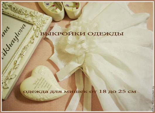 Куклы и игрушки ручной работы. Ярмарка Мастеров - ручная работа. Купить выкройка одежды для мишки 18-25 см. Handmade.