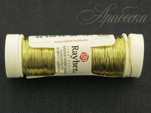 Проволока вязальная 0.3мм латунного цвета RAYHER (Германия) 50м/упак
