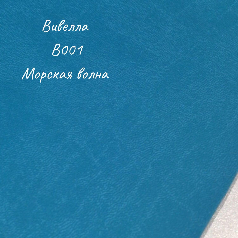 Другие виды рукоделия ручной работы. Ярмарка Мастеров - ручная работа. Купить Кожзам переплетный Синтре Вивелла Цвет Морская волна B001. Handmade.