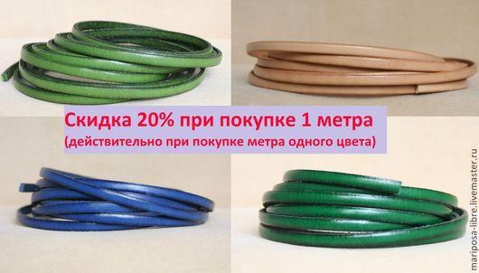Для украшений ручной работы. Ярмарка Мастеров - ручная работа. Купить Шнур 5х2 кожаный (синий, зеленый, бежевый, светло-зел). Handmade.