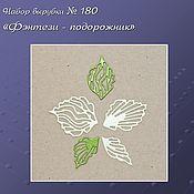 Материалы для творчества handmade. Livemaster - original item The cutting set No. 180