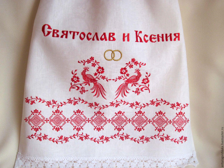 Рушник для каравая на свадьбу своими руками