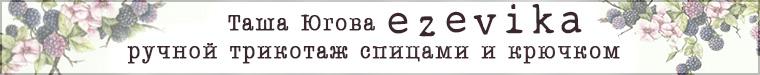 Таша Югова  ЕЖЕВИКА ручной трикотаж
