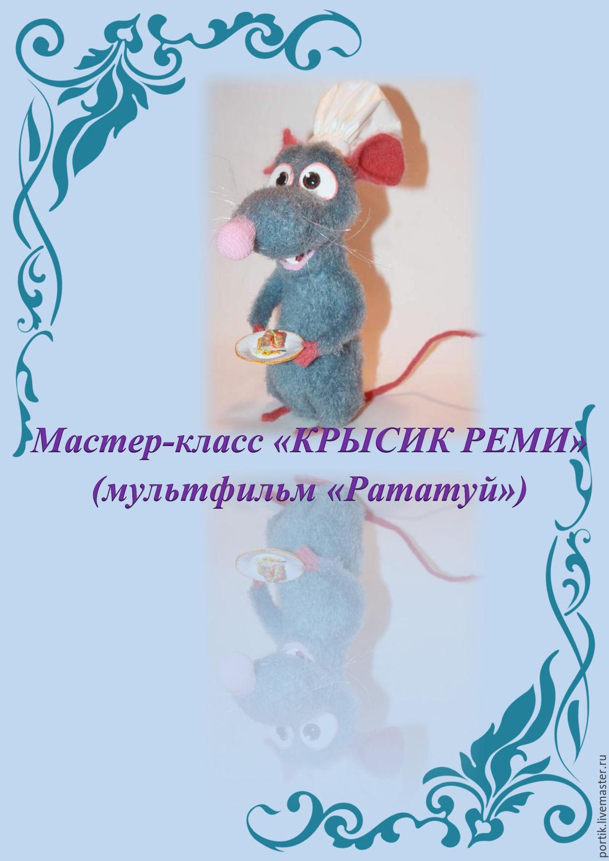 """Мастер-класс """"Крысик Реми"""", крючок (м-ф """"Рататуй""""), Схемы для вязания, Киев,  Фото №1"""