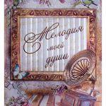 Светлана (MELODY-DUSHI) - Ярмарка Мастеров - ручная работа, handmade