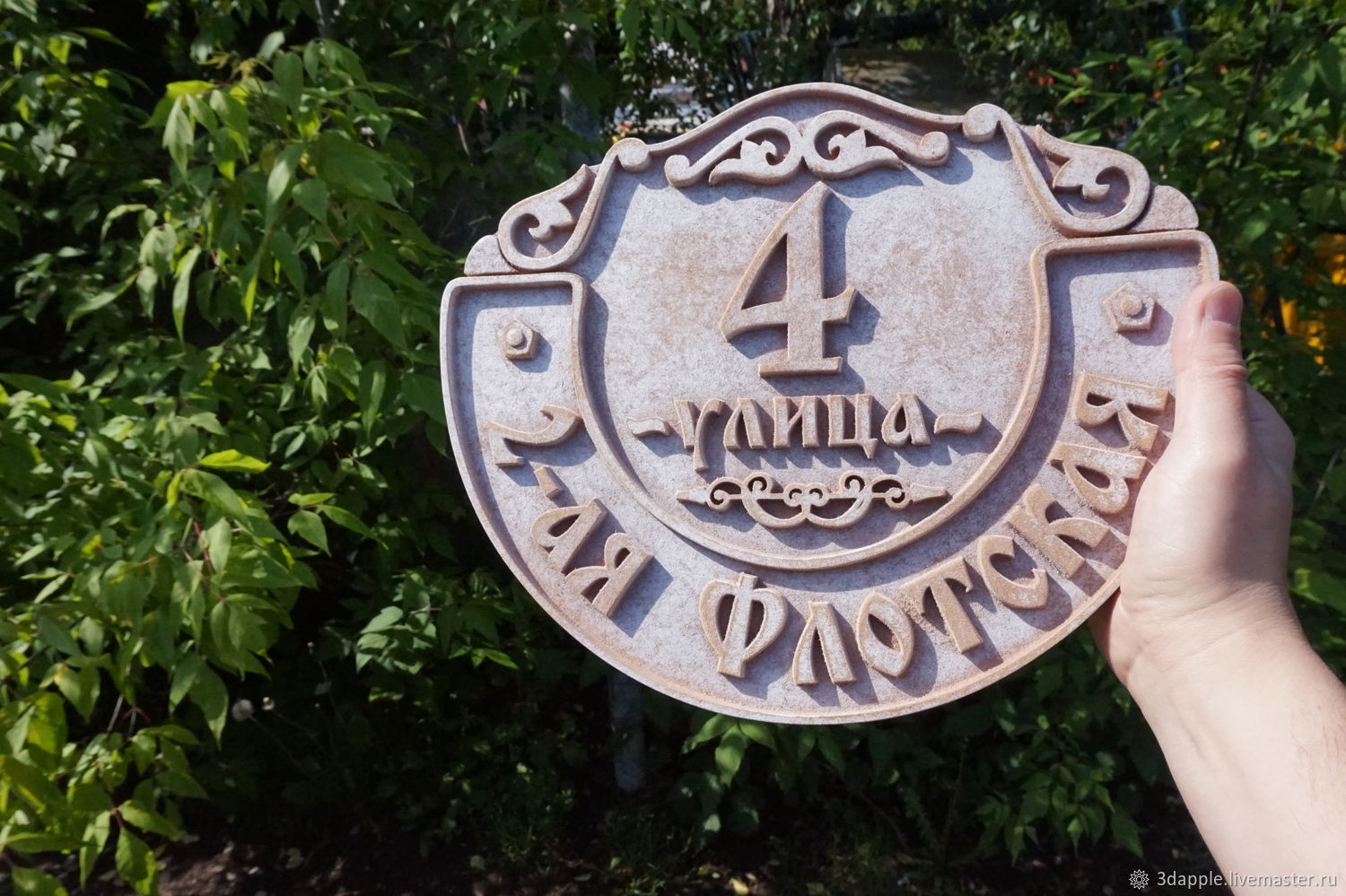 Pointer house sign made of cast iron, Signs, Moscow,  Фото №1