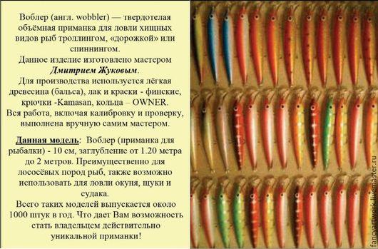 Персональные подарки ручной работы. Ярмарка Мастеров - ручная работа. Купить Воблер. Handmade. Комбинированный, природа, судак, красный