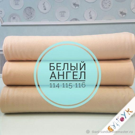 Трикотаж Белый Ангел, Материалы для кукол и игрушек, Москва,  Фото №1
