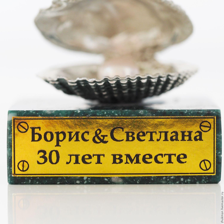 Подарки с жемчугом на жемчужную 167