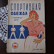 Винтаж handmade. Livemaster - original item Journal of Sports clothing, Moscow, 1960. Handmade.