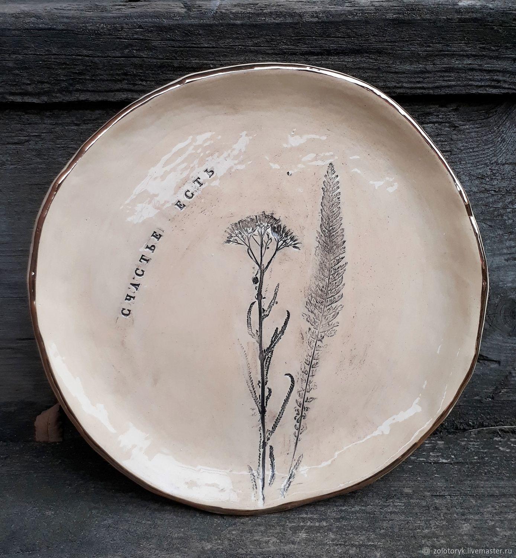 Тарелка с оттиском луговых трав и надписью 18-19см, Тарелки, Бобров,  Фото №1