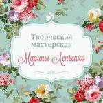 Марина Ленченко - Ярмарка Мастеров - ручная работа, handmade