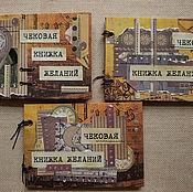 Открытки ручной работы. Ярмарка Мастеров - ручная работа Чековая книжка желаний - Подарок для мужчин. Handmade.