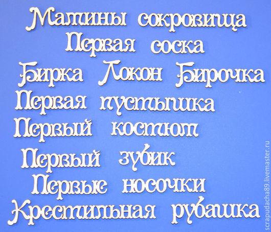 Мамины сокровища 77 руб.