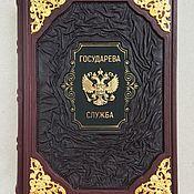 Сувениры и подарки handmade. Livemaster - original item The Sovereign`s Service (leather gift book). Handmade.