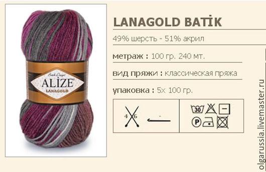 Вязание ручной работы. Ярмарка Мастеров - ручная работа. Купить ALIZE LANAGOLD BATIK. Handmade. Белый, голубой, коричневый