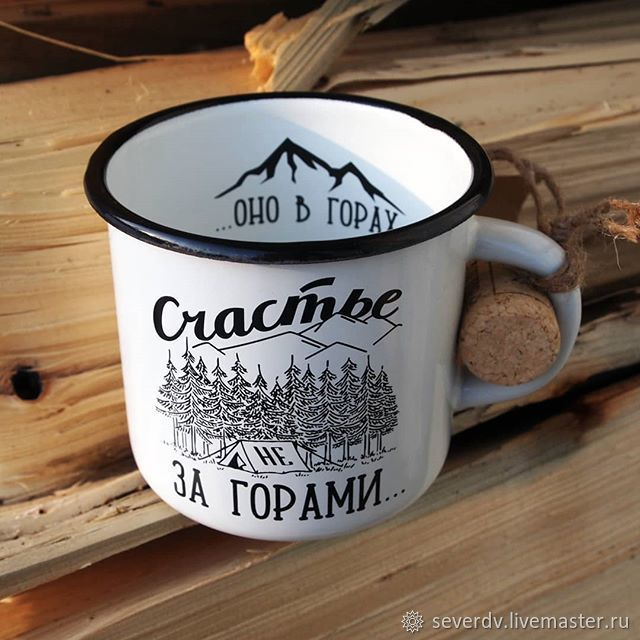 Enameled mug ' Happiness is not far off - it is in the mountains', Mugs and cups, Khabarovsk,  Фото №1