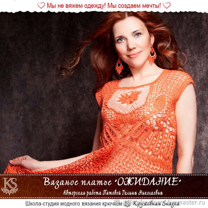Платье Ожидание, Платья, Междуреченск,  Фото №1