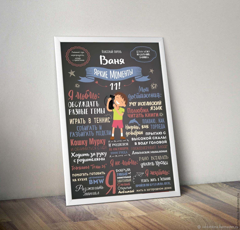 Персональные подарки ручной работы. Ярмарка Мастеров - ручная работа. Купить Постер достижений для сына (герой-образ). Handmade. Плакат