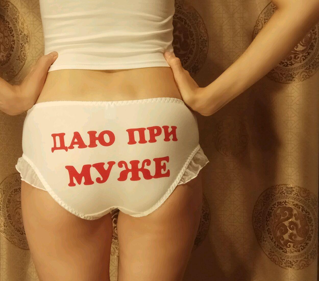 """Женские трусики с надписью """"Даю при муже"""", Белье, Москва, Фото №1"""