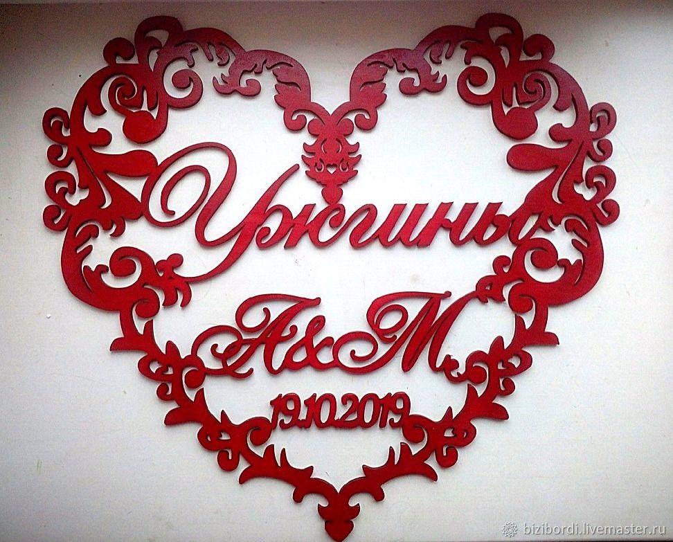 свадебный герб (монограмма), Аксессуары, Усть-Катав, Фото №1