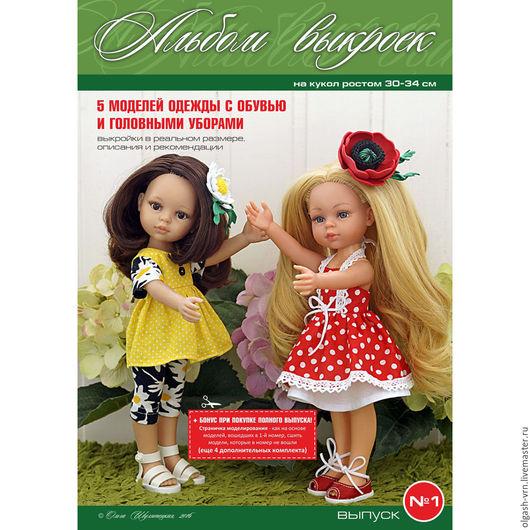 «Альбом выкроек» 1 выпуск — на кукол формата Paola Reina. Полностью авторская разработка.