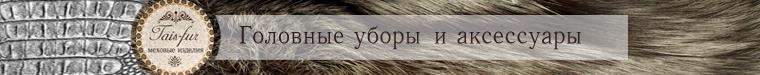 tais-fur (изделия из меха и кожи)