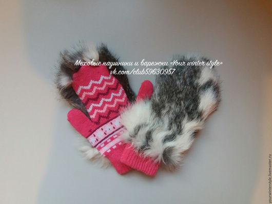 Варежки, митенки, перчатки ручной работы. Ярмарка Мастеров - ручная работа. Купить Варежки из натурального кроличьего меха. Handmade.