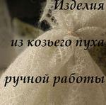 Анна пуховые изделия (tabasho) - Ярмарка Мастеров - ручная работа, handmade