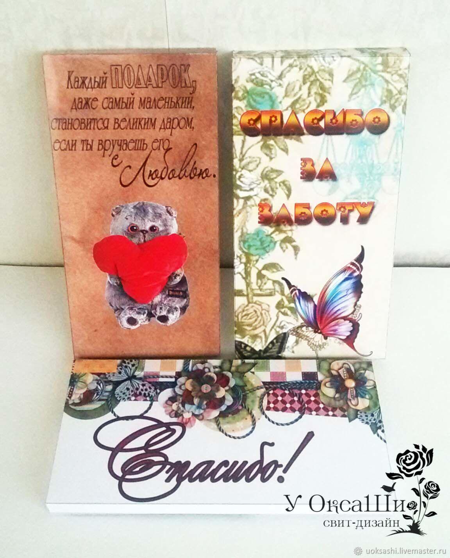 Шоколадка - благодарность, Подарки, Реутов, Фото №1