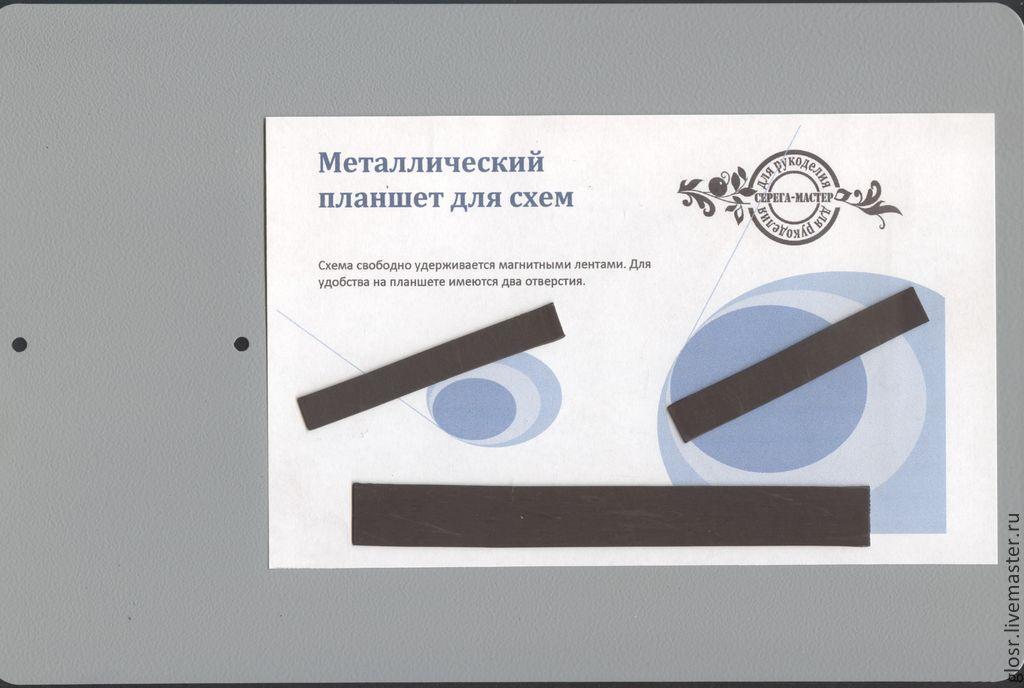 Купить Планшет магнитный (МР).
