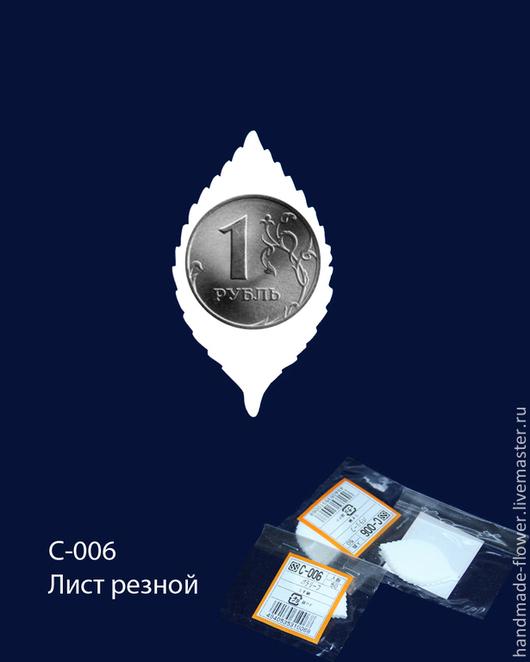 Лист резной С-006 Материал – тонкий шелк. В упаковке 50 шт. Размер 2,3*4,5 см.