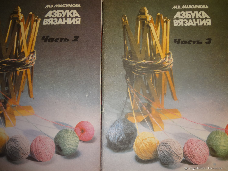 Азбука вязания максимовой часть 3