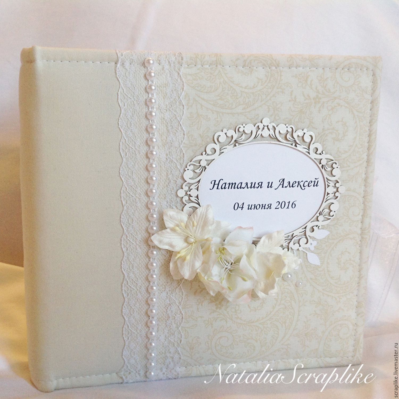 Альбом дляграфий свадебный своими руками